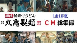 丸亀製麺CM総集編 全10種 出演:壇れい 他.