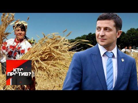 """""""Кто против?"""": Украина протестует против земельной реформы Зеленского. От 20.09.19"""