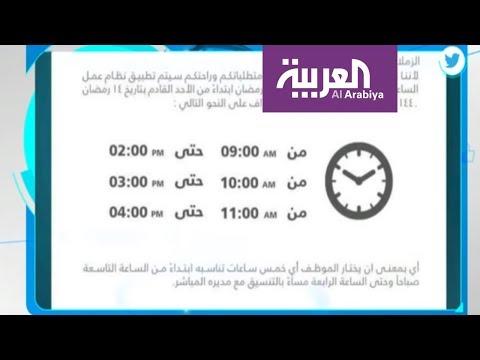 تفاعلكم : الدوام المرن في السعودية.. أسئلة ومطالبات  - نشر قبل 4 ساعة