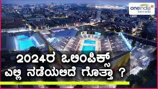 Olympics 2024 Games In Paris  | Oneindia Kannada