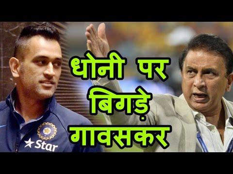 जानिए क्यों M S Dhoni पर बिगड़े Sunil Gavaskar
