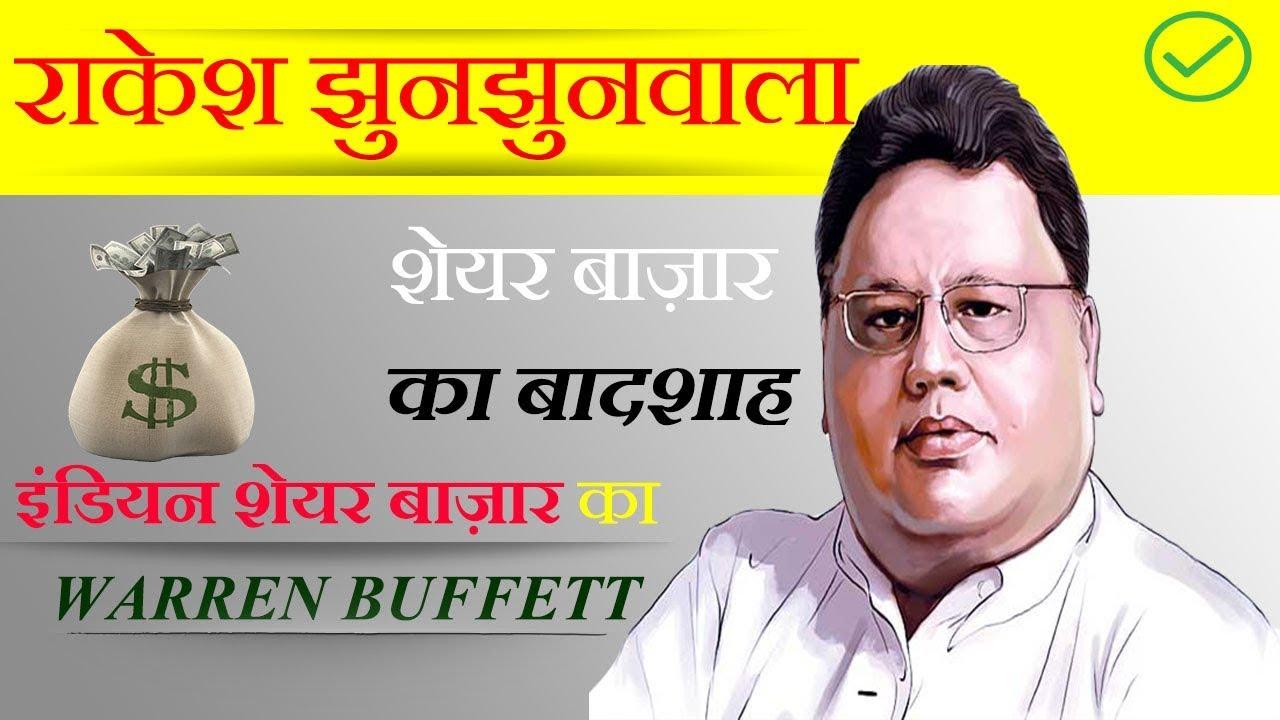 rakesh jhunjhunwala biography part 3
