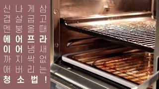 오븐형 에어프라이어 삼겹살 냄새까지 순삭 청소법 (ft…