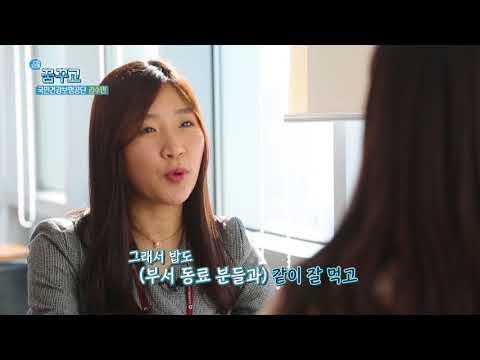 [JOB스타그램 꿈꾸고180312] 자신감의 날개를 펴라! 국민건강보험공단 김수민
