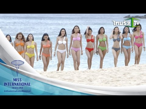 Miss International Thailand 2015 | 29-08-58 | 3/8