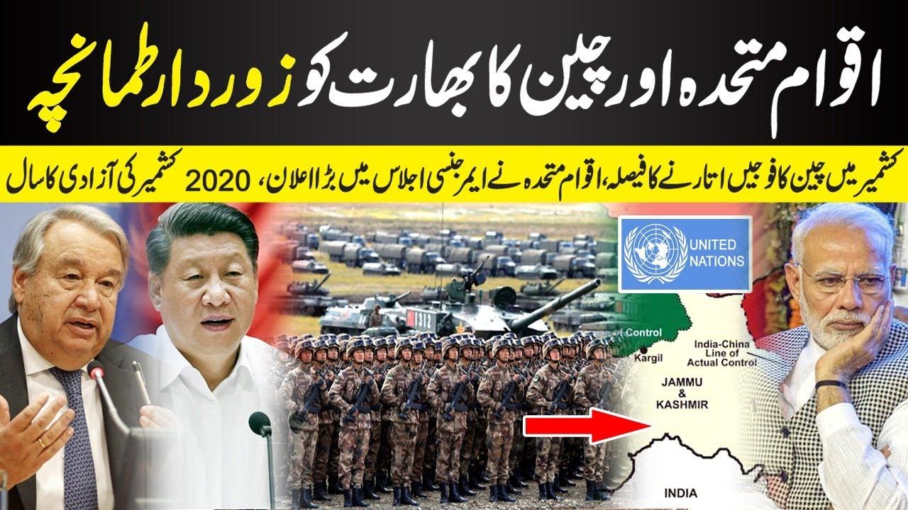 United Nations and China Take Tremendous Decision On Kashmirr Article 370 I Babri masjid, Ram Mandir