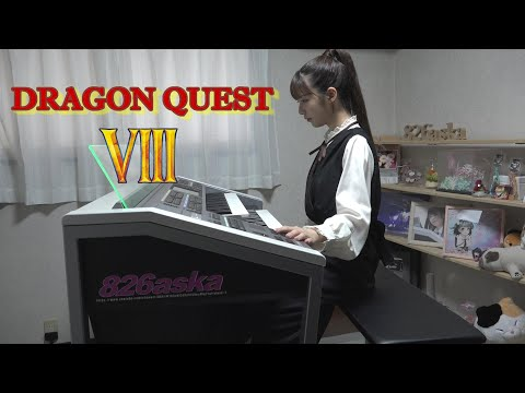 � ドラゴンクエスト Ⅷ「�曲�】エレクトーン演�