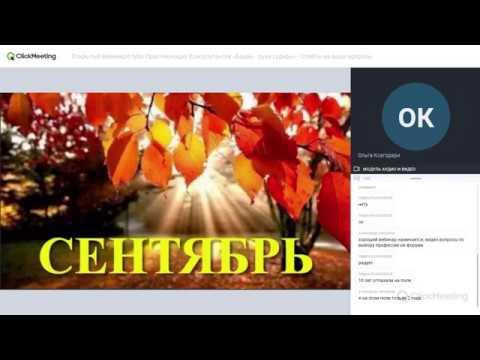 Открытый вебинар «Бацзы   рука судьбы» Ответы на ваши вопросы  (Сентябрь) Ответ 1