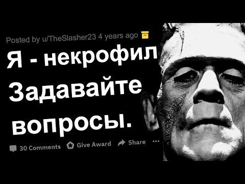 Я - НЕКРОФИЛ. ОТВЕЧУ НА ВОПРОСЫ! | апвоут реддит