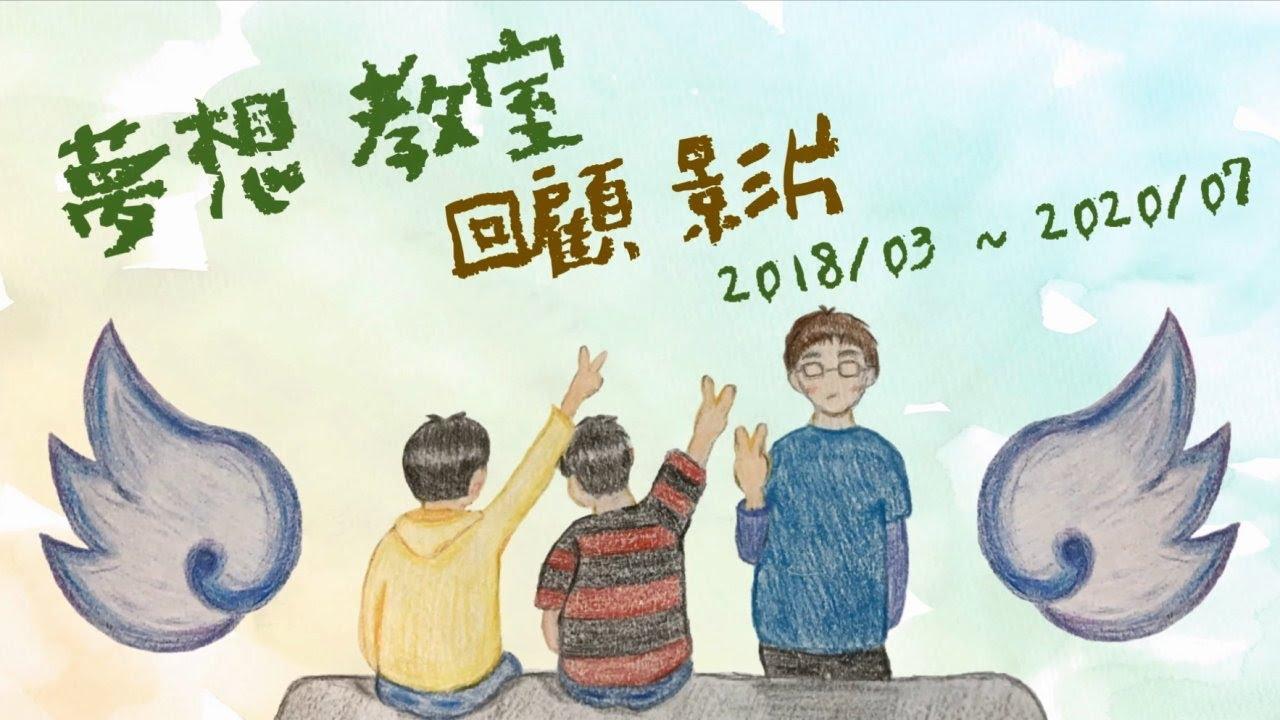 貢寮國小『夢想教室』回顧影片(2018/03~2020/07)|臺灣公益聯盟|偏鄉教育與發展希望工程 - YouTube