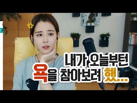김이브님♥오늘부터 욕을 하지 않겠어!