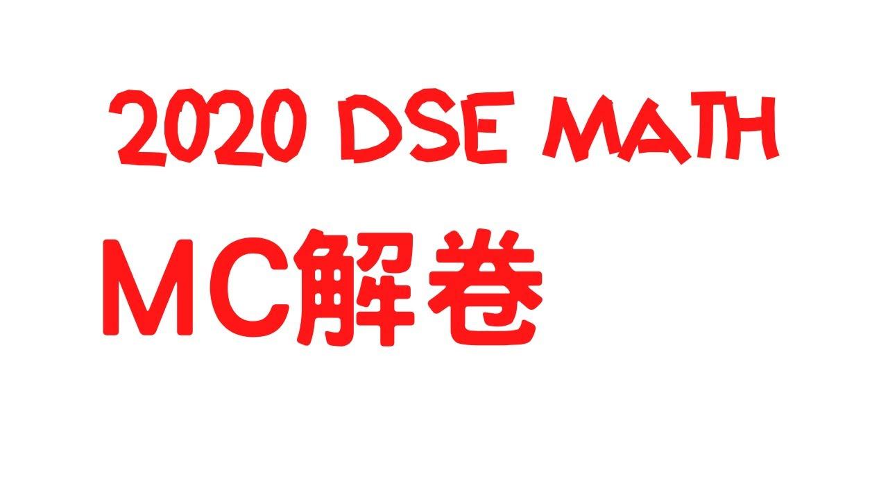 BISE Lahore Board Past Papers 2020 Matric, SSC Part 1 & 2 ...  |Mathematics Past Paper 2020