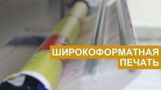 Широкоформатная печать в Минске - Саламандра Плюс(, 2016-01-14T11:30:19.000Z)