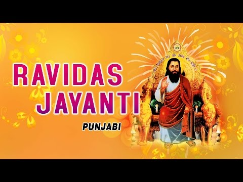 Guru Ravidas Jayanti (Shabad Gurbani) | Jukebox | Shabad Gurbani 2016