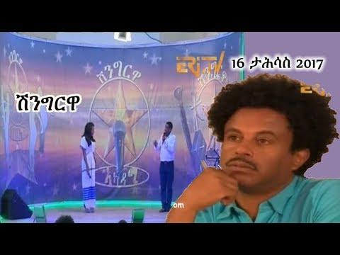 Eritrea Shingrwa ሺንግርዋ (December 16, 2017) | Eritrean ERi-TV Music