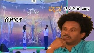 Eritrea Shingrwa ሺንግርዋ (December 16, 2017) | Eritrean ERi-TV Music