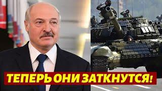 СРОЧНО! Лукашенко приказал готовить ТАНКИ к выборам - Оппозицию под плинтус! - свежие новости
