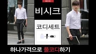 [ 비시크 ]오스틴 슬림 차이나카라 셔츠+본 9부 스판…