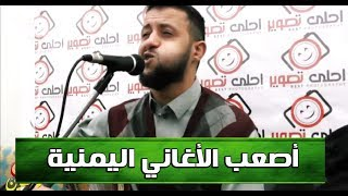 بصوت الملك حمود السمه // من اصعب الاغاني اليمنية لحناً واداء // جلسة خيالية