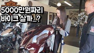 초명품 오토바이-할리데이비슨 가격 보소....5000만원짜리 배기음은? | HARLEY DAVIDSON CVO |