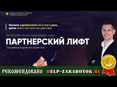 Партнерский Лифт и Алексей Дощинский – реальные отзывы о курсе