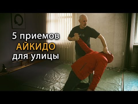 Видео уроки айкидо техника айкидо