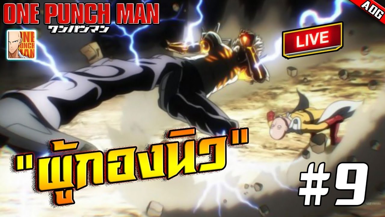 """🔴[LIVE] One Punch Man : The Strongest #9 """"ผู้กองนิว"""" พูดคุยข้อมูล แนะนำแนวทาง เรียนรู้การเล่น"""