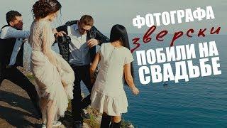 Фотографа побили на свадьбе!