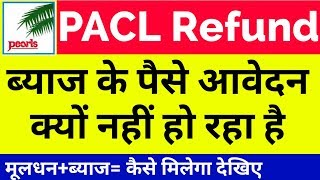 PACL refund interest मिलेगा | pacl refund how to apply in hindi | #paclrefund new update