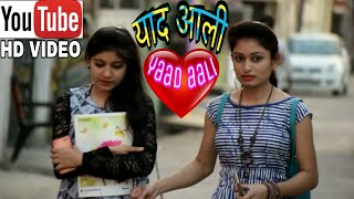 Latest garhwali song 2017 //yaad aali//😍✔ ||आज का दिना|| aaj ka dina full official song