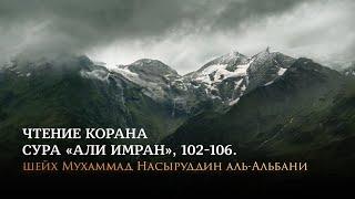 Шейх Альбани читает Коран – Сура «Али Имран», 102-106 аяты