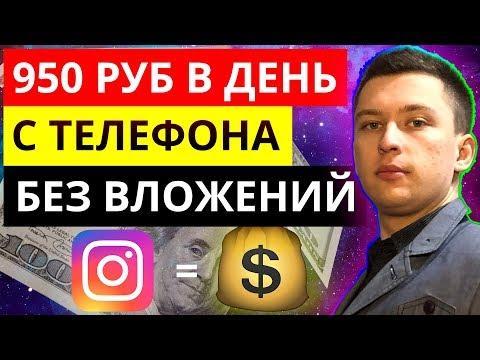 950 руб в день заработок на телефоне без вложений 2020. Как заработать в интернете без вложений