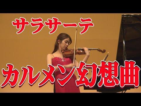 サラサーテ   カルメン幻想曲 : Sarasate Carmen Fantasy 髙木凜々子