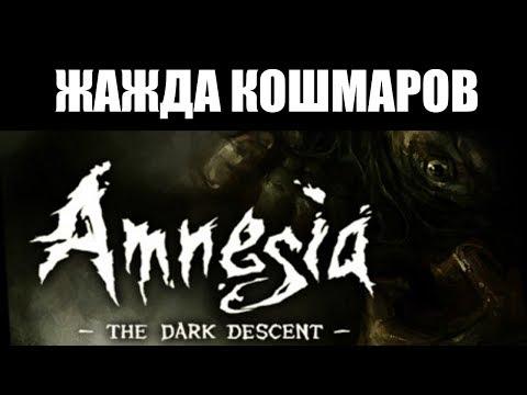 ???? AMNESIA: The Dark Descent | Продолжая искать ужасы | ????