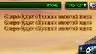 Танки Онлайн - Нарезка Голдов #43 От 25_L_e_V_o_N_25 (Х10 ГОЛДЫ/ПРОМОКОДЫ)