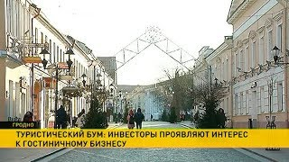 Туристический бум переживает Гродненская область