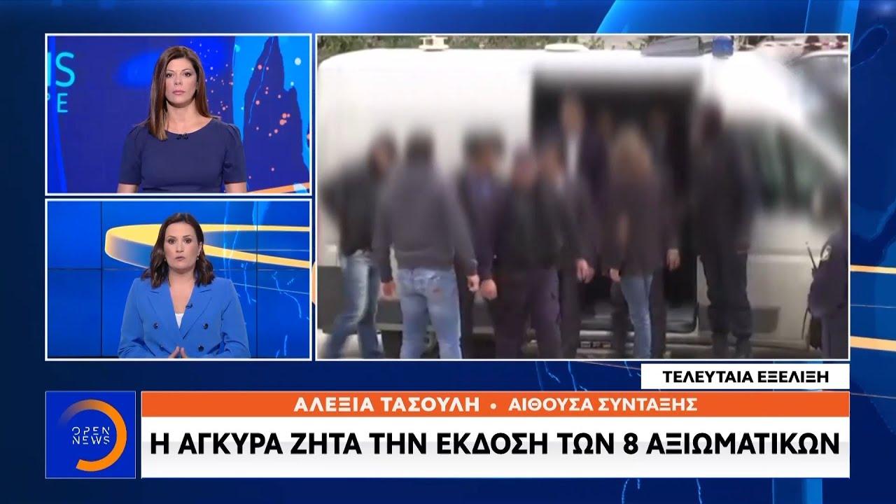 Η Άγκυρα ζητά την έκδοση των 8 αξιωματικών - Μεσημεριανό Δελτίο Ειδήσεων 15/7/2020   OPEN TV