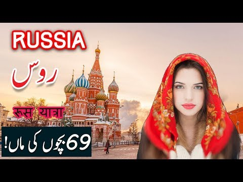 Travel To Russia | History And Documentary About Russia In Urdu & Hindi |روس کی سیر