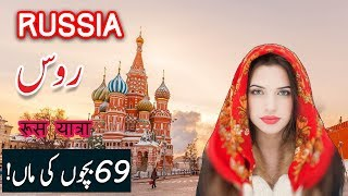 Travel To Russia | documentary | History | story | urdu/hindi | Spider Bull | رشیہ کی سیر