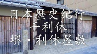日本歴史紀行 千利休 堺・利休屋敷.