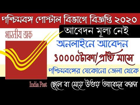West Bengal Postal Service Notice    শুধুমাত্র পশ্চিমবঙ্গের জন্য    West Bengal Post office Jobs
