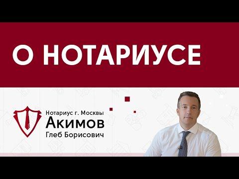 Нотариус Акимов Глеб Борисович - О нотариусе