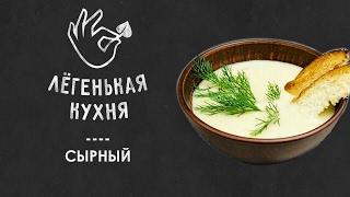 Сырный суп 👌
