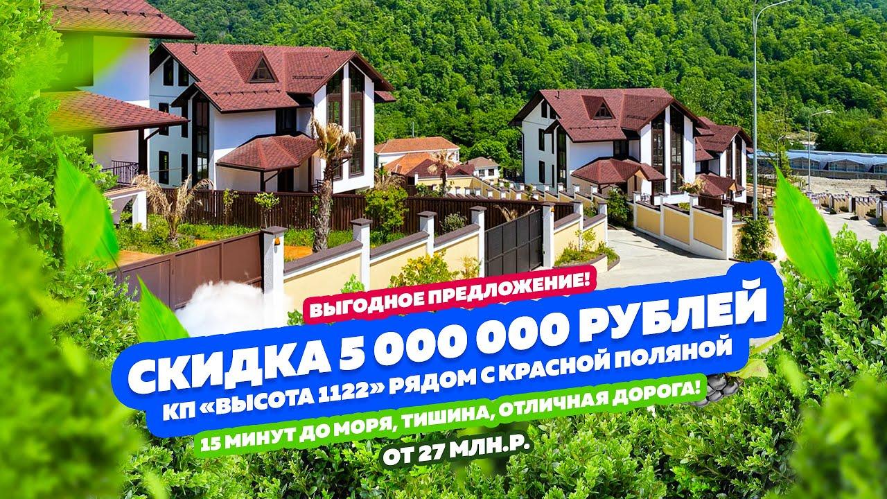 Скидка 5 000 000 р. на один из домов в посёлке «Высота 1122» Один из моих любимых проектов! Забирай!