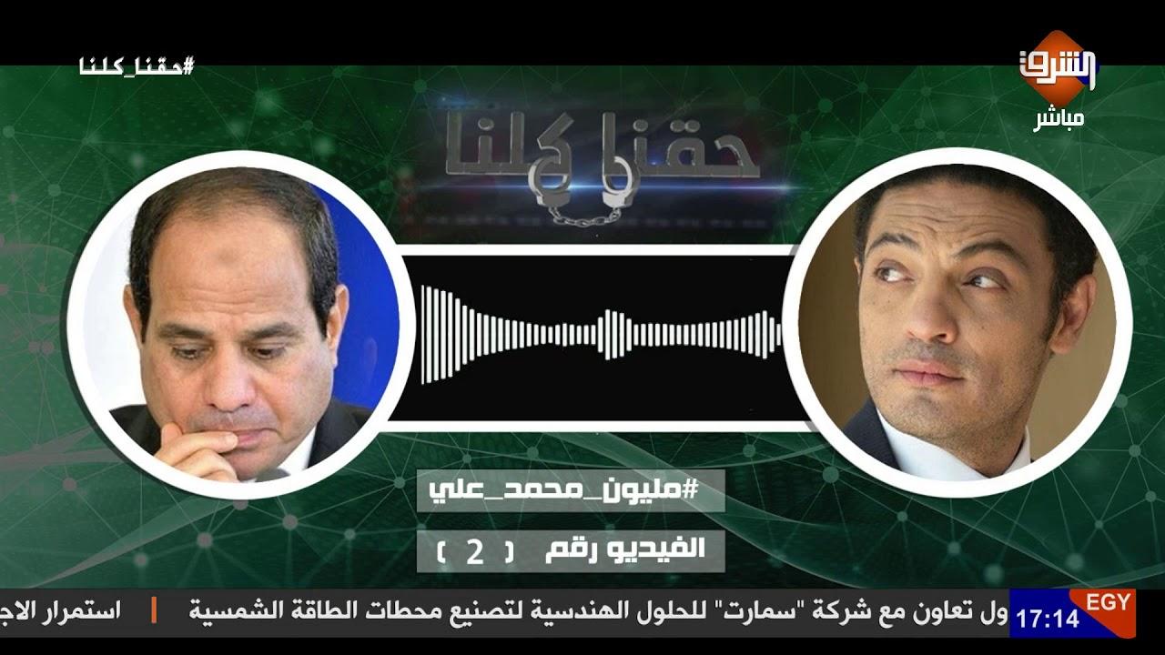 قناة الشرق:حملة #مليون_محمد_علي شاب مصري يسأل #السيسي كيف يحصل علي شقة؟