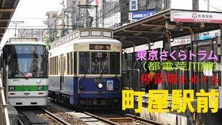 東京さくらトラム 小さな電車でおさんぽ日和 町屋駅前停留場