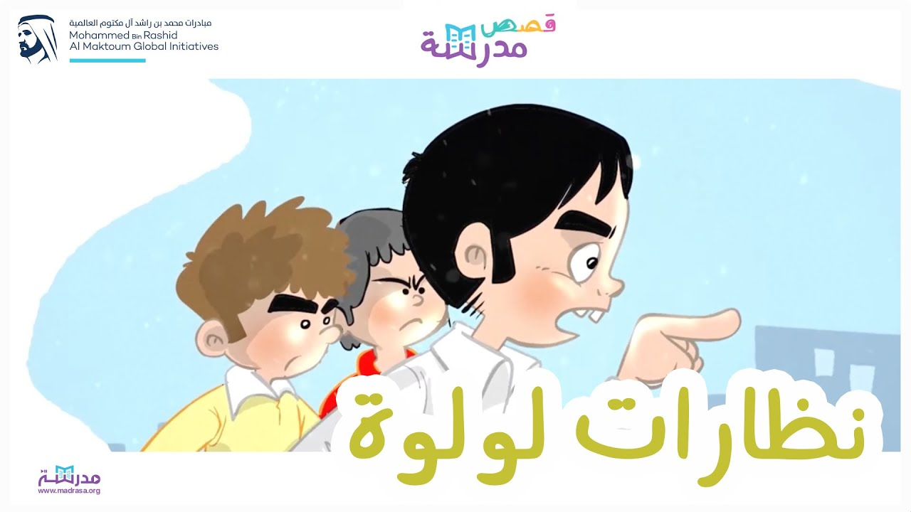 قصص اطفال هادفه 18 نظارات لولوة