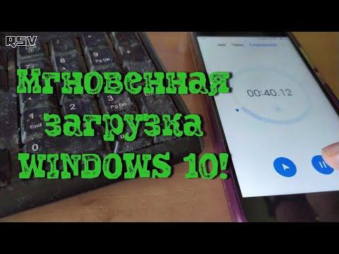 За какое время загрузится винда на Ssd диске. SSD Vs Windows 10