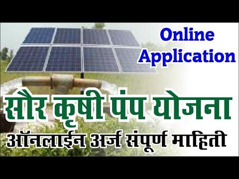 mukhyamantri-saur-krishi-pump-yojana-|-मुख्यमंत्री-सौर-कृषी-पंप-योजना-ऑनलाईन-फॉर्म