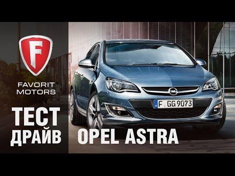 Тест драйв Opel Astra J 2015. Видео обзор Опель Астра Хэтчбек